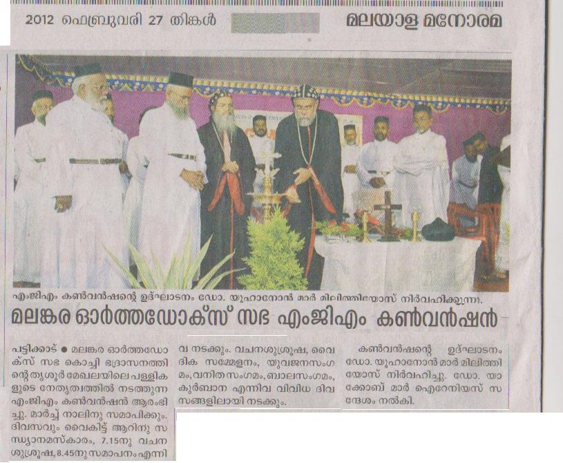 Pattikkadu Convention