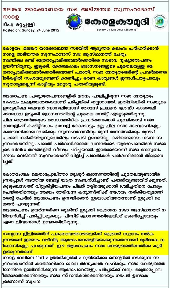 Kerala Kaumudi Epaper Todays Malayalam Newspaper