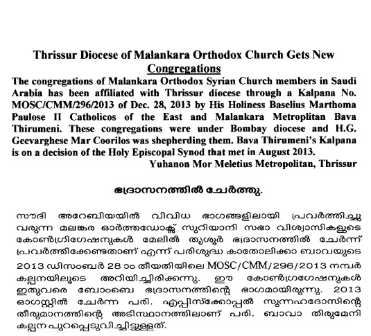 News From Thrissur Diocese