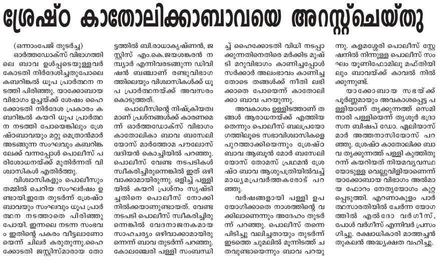 Kerala Bhooshanam 2