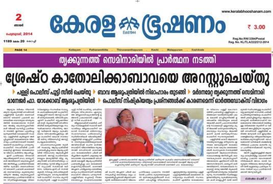 Kerala Bhooshanam