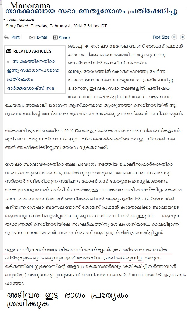 Manorama Feb 4