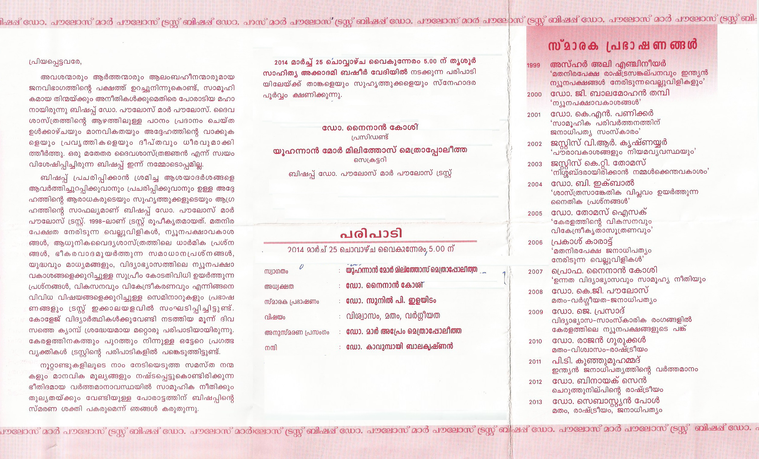 Malayalam notice designs invitation meaning to malayalam choice image invitation stopboris Gallery