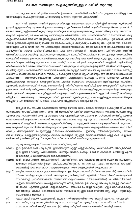 Press Release from Thrissur Diocese.jpg