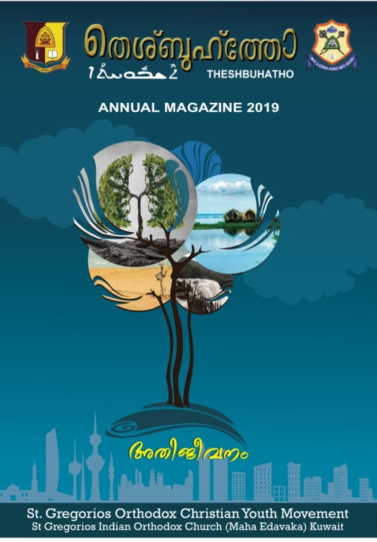OCYM Kuwait Magazine 2019